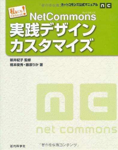 私にもできちゃった!NetCommons実践デザインカスタマイズ―ネットコモンズ公式マニュアル