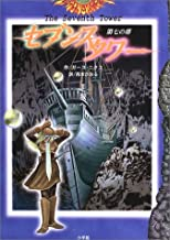 Seventh Tower to <2> Castle (2003) ISBN: 4092903529 [Japanese Import]