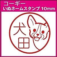 コーギー 犬 ネーム印 ブラザースタンプ印字面10×10mmインク朱色 SNM-010100412-35