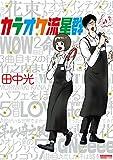 カラオケ流星群 (イブニングコミックス)