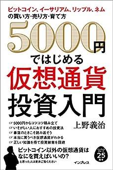 [上野義治]の5000 円ではじめる仮想通貨投資入門