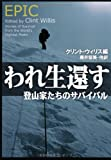 われ生還す―登山家たちのサバイバル (扶桑社セレクト)