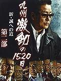 九州激動の1520日 新・誠への道 第二部