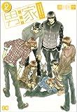 男家!! 2 (ビーズログコミックス)