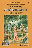 Shri Ramcharitmanas : Ayodhya Kand (Code 95)