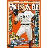 野球太郎 No.028 2018ドラフト直前大特集号 (廣済堂ベストムック 398)