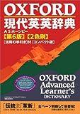 OXFORD現代英英辞典 コンパクト版