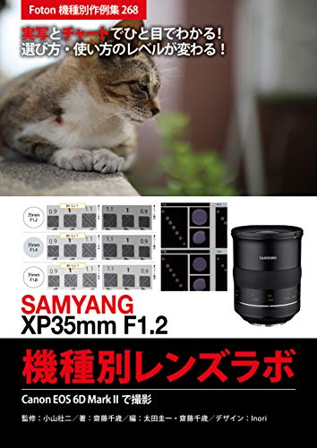 SAMYANG XP35mm F1 2 Lens Lab: Foton Photo collection samples 268 Using Canon EOS 6D Mark II (Japanese Edition)