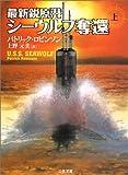 最新鋭原潜シーウルフ奪還〈上〉 (二見文庫―ザ・ミステリ・コレクション)