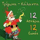 Aggelos Ston Avlo Sfyra (Joy To The World)