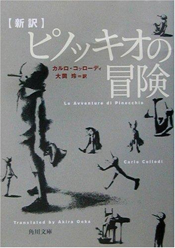 新訳 ピノッキオの冒険 (角川文庫)の詳細を見る