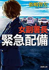 警察官たちの群像劇『女副署長 緊急配備』が面白い!