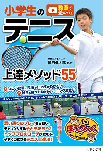 動画で差がつく! 小学生のテニス 上達メソッド55 (まなぶっく)