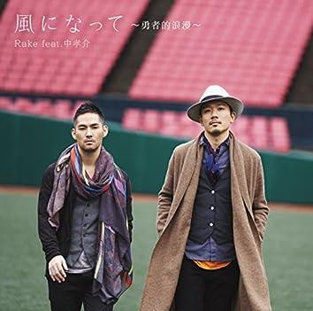 Kazeninatte - Yuushateki Roman