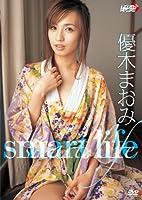 優木まおみ smart life [DVD]