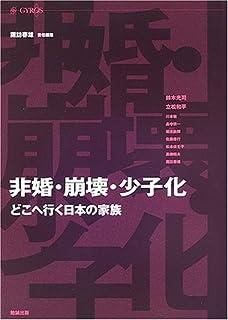 非婚・崩壊・少子化―どこへ行く日本の家族 (GYROS)