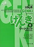 Genki: An Integrated Course in Elementary Japanese Workbook II - Eri Banno