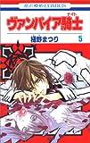 ヴァンパイア騎士 5 (花とゆめCOMICS)