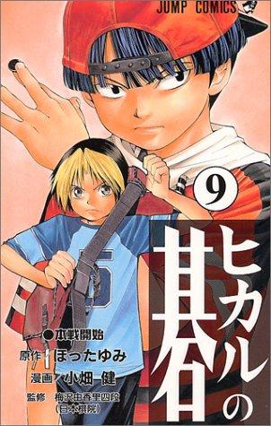 ヒカルの碁 9 (ジャンプコミックス)