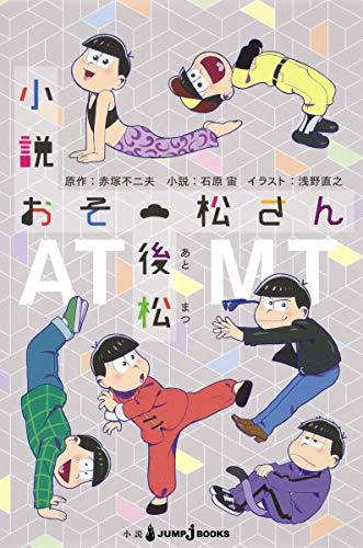 小説おそ松さん 後松 (JUMP j BOOKS)の詳細を見る
