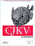 CJKV日中韓越情報処理