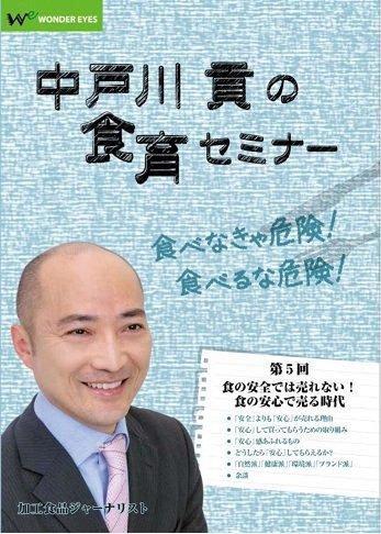中戸川貢の食育セミナー 第5回「食の安全では売れない!食の安心で売る時代」