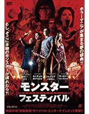 モンスター・フェスティバル [DVD]