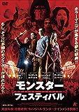 モンスター・フェスティバル[DVD]