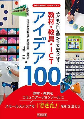 子どもが目を輝かせて学びだす!教材・教具・ICTアイデア100 (特別支援教育サポートBOOKS)