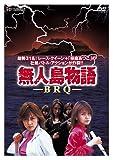 無人島物語 BRQ[DVD]