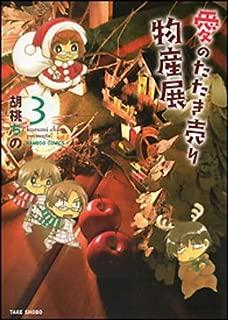 愛のたたき売り物産展 コミック 1-3巻セット