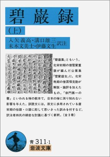 碧巌録〈上〉 (岩波文庫)の詳細を見る