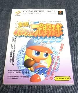 実況パワフルプロ野球'97開幕版 パーフェクトガイド (KONAMI OFFICIAL GUIDE パーフェクトシリーズ)