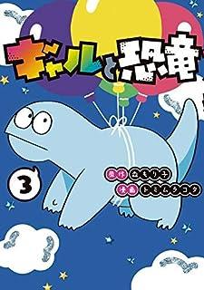 ギャルと恐竜 コミック 1-3巻セット [コミック] 森もり子; トミムラコタ