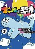 ギャルと恐竜 コミック 1-3巻セット