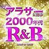 アラサーに贈る2000年代洋楽R&Bヒット -どれも懐かしい王道の洋楽ヒット40選-