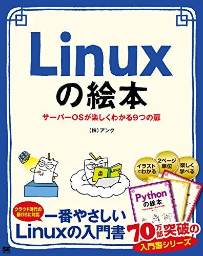 Linuxの絵本 サーバーOSが楽しくわかる9つの扉