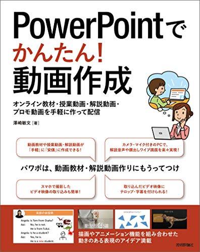 PowerPointでかんたん!動画作成 ~オンライン教材・授業動画・解説動画・プロモ動画を手軽に作って配信