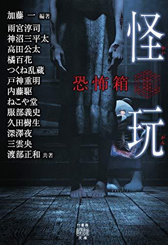 恐怖箱 怪玩 (竹書房怪談文庫 HO 440)