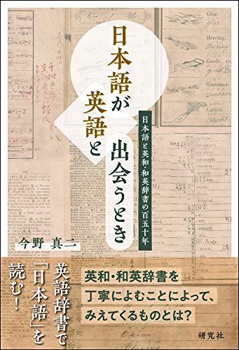 日本語が英語と出会うとき: 日本語と英和・和英辞書の百五十年