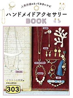 [Tinkcreate]の人気作家のとっておきレシピ ハンドメイドアクセサリーBOOK303