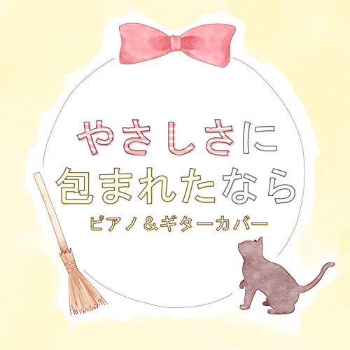 扇谷研人&伊藤ハルトシ