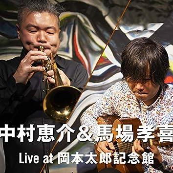 Keisuke Nakamura&Takayoshi Baba Live at Taro Okamoto Memorial Museum