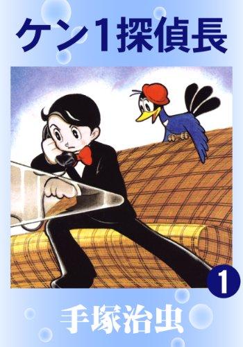 ケン1探偵長 1