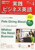 NHKラジオ実践ビジネス英語 2020年 04 月号 [雑誌]