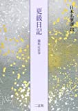 更級日記[藤原定家筆] (日本名筆選 43)