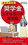 緊急対応版「奨学金」上手な借り方 新常識 (プレイブックス 1180)