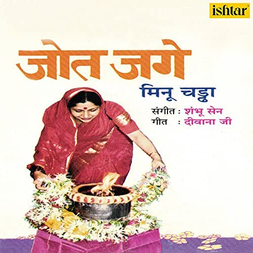 Meenu Chadha