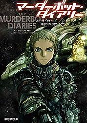 マーサ・ウェルズ『マーダーボット・ダイアリー(上)』(東京創元社)