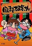 ほんまでっせお客さん (1) (バンブーコミックス 4コマセレクション)